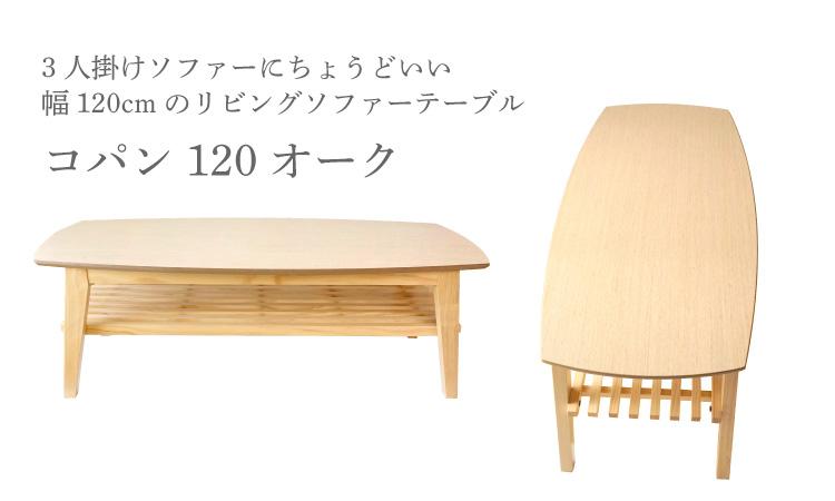 3人掛けソファーにちょうどいいサイズは120cm