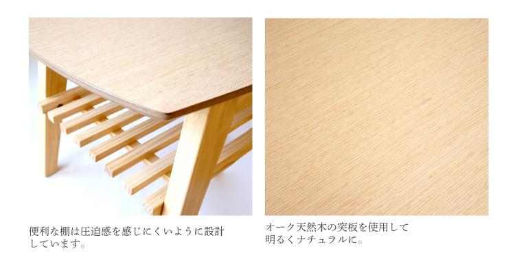 圧迫感のない棚付き、明るくナチュラルな色はオークの天然突板を使用